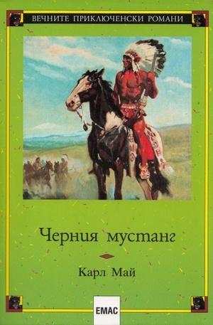 Книга - Черния мустанг
