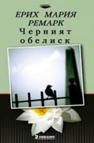 Книга - Черният обелиск