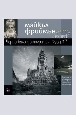 Книга - Черно-бяла фотография