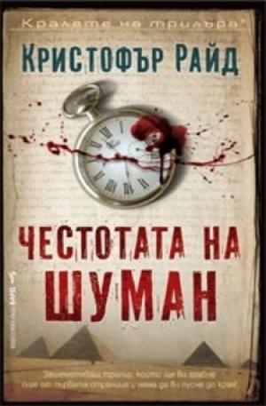 Книга - Честотата на Шуман