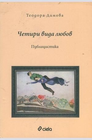 Книга - Четири вида любов. Публицистика