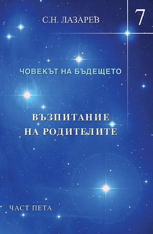 Книга - Човекът на бъдещето - книга 7. Възпитание на родителите - част пета