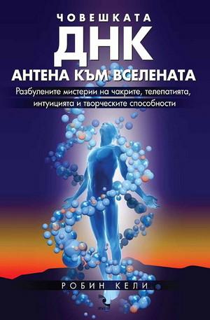 Книга - Човешката ДНК - антена към Вселената