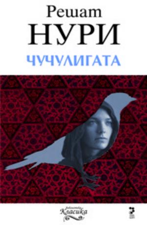 Книга - Чучулигата