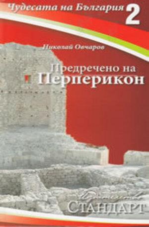 Книга - Чудесата на България 2: Предречено на Перперикон