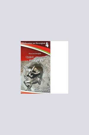 Книга - Чудесата на България 4: Орфей - оракулът от Татул