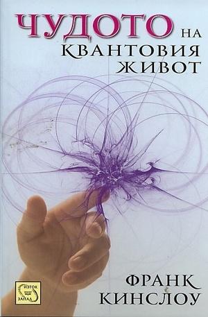 Книга - Чудото на квантовия живот