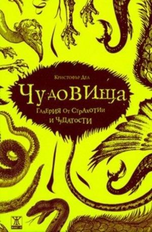 Книга - Чудовища: галерия от страхотии и чудатости