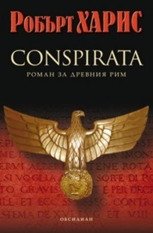 Книга - Conspirata