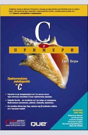 Книга - C в примери