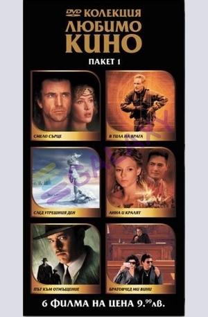 Книга - DVD Колекция Любимо кино - пакет 1