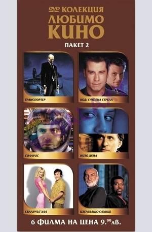 Книга - DVD Колекция Любимо кино - пакет 2
