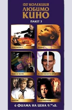 Книга - DVD Колекция Любимо кино - пакет 3