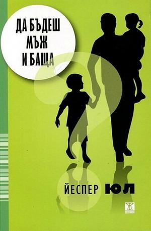Книга - Да бъдеш мъж и баща