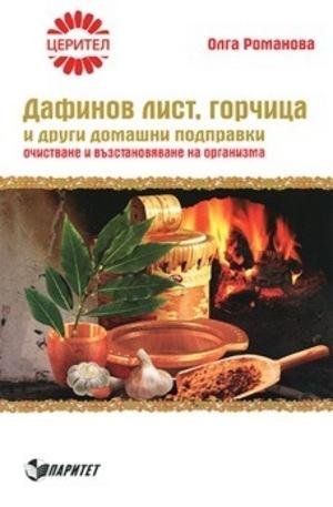 Книга - Дафинов лист, горчица и други домашни подправки