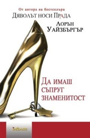 Книга - Да имаш съпруг знаменитост