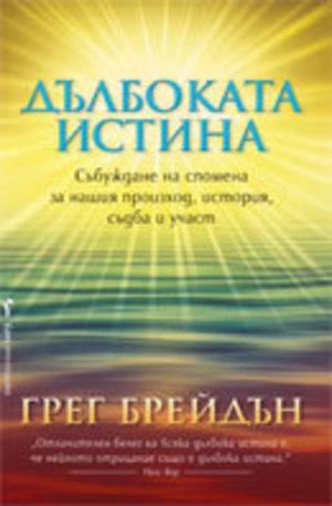 Книга - Дълбоката истина