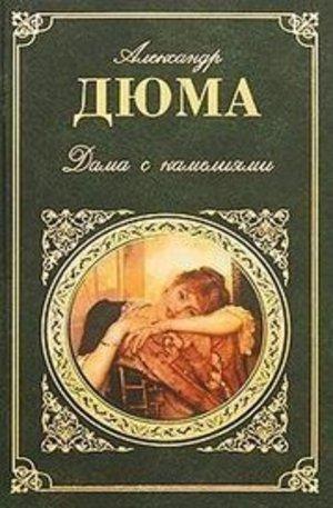 Книга - Дама с камелиями. Женская война