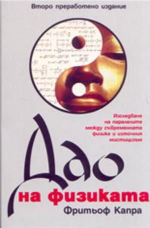Книга - Дао на физиката