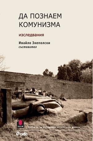 Книга - Да познаем комунизма - изследвания