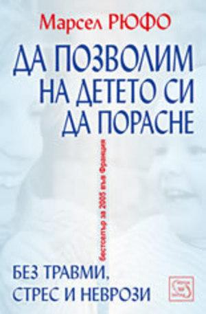 Книга - Да позволим на детето си да порасне без травми, стрес и неврози