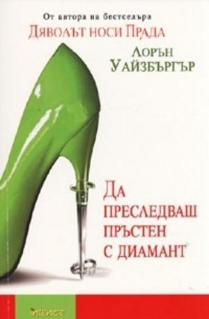 Книга - Да преследваш пръстен с диамант