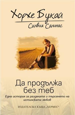 Книга - Да продължа без теб