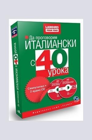 Книга - Да проговорим ИТАЛИАНСКИ с 40 урока (комплект + 2 аудио CD)