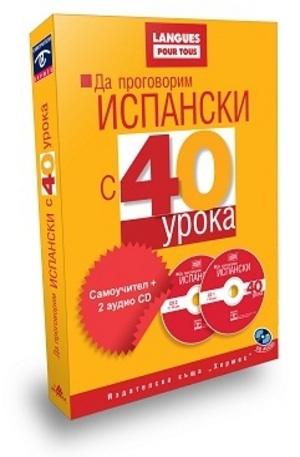 Книга - Да проговорим испански с 40 урока: Самоучител + 2 аудио CD