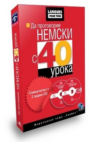 Книга - Да проговорим немски с 40 урока: Самоучител + 2 аудио CD