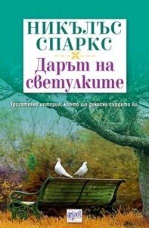 Книга - Дарът на светулките