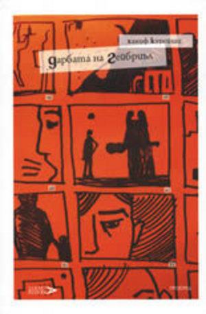Книга - Дарбата на Гейбриъл