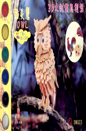Продукт - Дървен пъзел с бои - Бухал