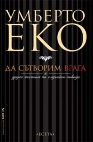 Книга - Да сътворим врага