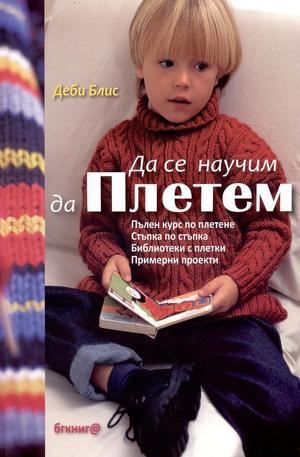 Книга - Да се научим да плетем