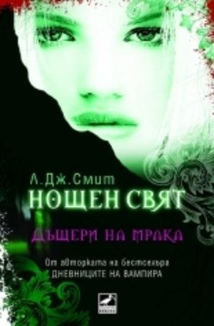 Книга - Дъщери на мрака. Книга 2