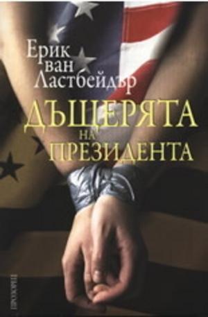 Книга - Дъщерята на президента