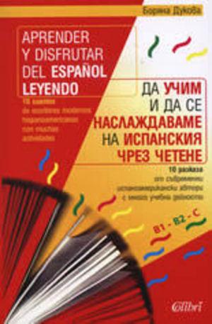 Книга - Да учим и да се наслаждаваме на испанския чрез четене