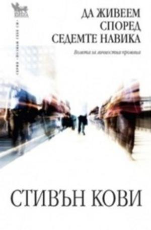 Книга - Да живеем според седемте навика