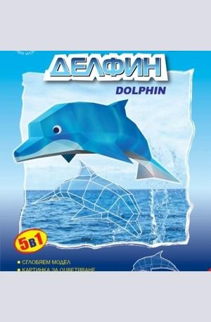 Продукт - Делфин - хартиен модел за сглобяване - 12 елемента