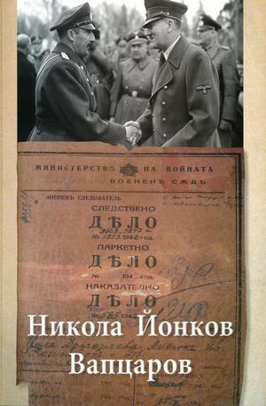 Книга - Дело 585 1942 г.
