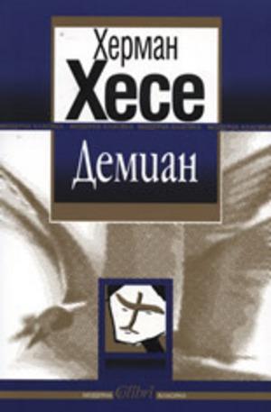 Книга - Демиан