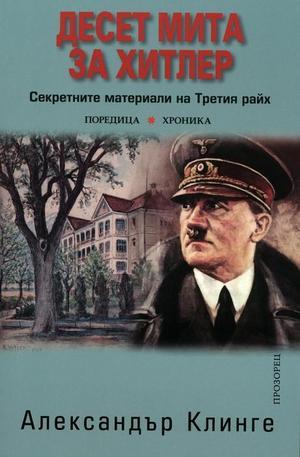 Книга - Десет мита за Хитлер