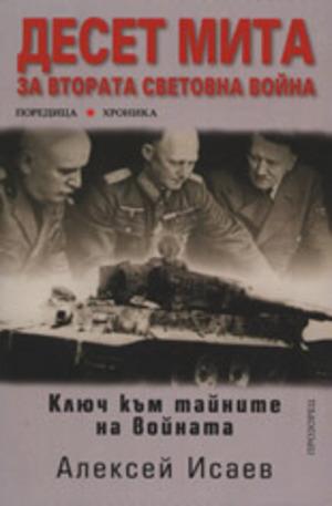 Книга - Десет мита за Втората световна война