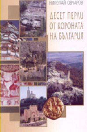 Книга - Десет перли от короната на България