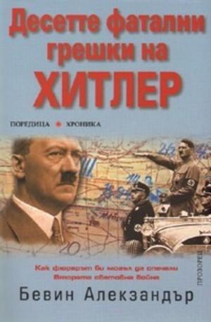 Книга - Десетте фатални грешки на Хитлер