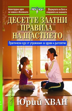 Книга - Десетте златни правила на щастието