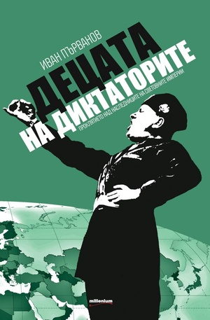 Книга - Децата на диктаторите. Проклятието над наследниците на световните империи