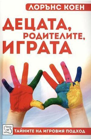 Книга - Децата, родителите, играта. Тайните на игровия подход