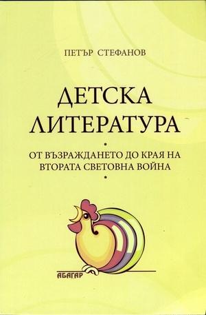 Книга - Детска литература